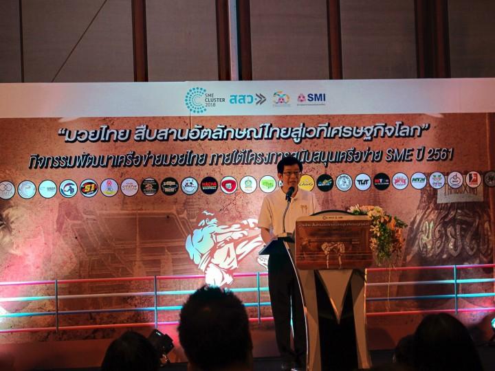 งาน มวยไทยสืบสานอัตลักษณ์ไทยสู่เวทีเศรษฐกิจโลก 2018